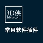 渲染大尺寸效果图 3dmax脚本常用软件【ID:537147992】