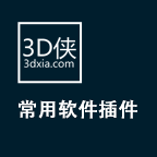 3DMAX插件68個常用軟件【ID:537147929】