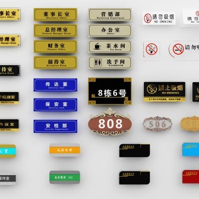 現代科室牌指示牌組合3D模型【ID:928561671】