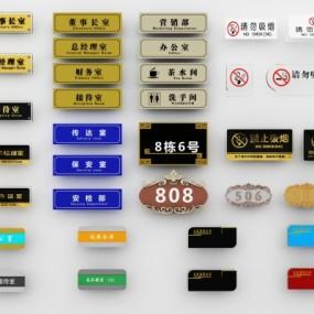 现代科室牌指示牌组合3D模型【ID:928561671】