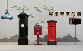 現代郵箱信箱吊燈組合3D模型【ID:227779708】