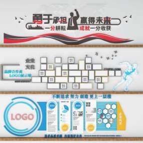 現代企業文化墻3D模型【ID:249004766】