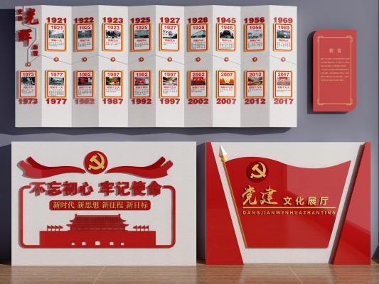 现代党建室展厅宣传栏3D模型【ID:343002627】