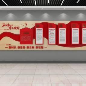 現代十九大入黨誓詞黨建文化墻3D模型【ID:946815943】