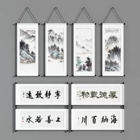 中式卷轴书法挂画组合 3D模型【ID:242159990】