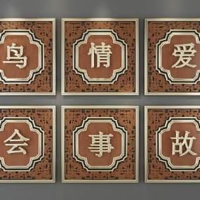 新中式装饰画3D模型【ID:234778951】