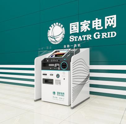 現代國家電網自助一體機3D模型【ID:245535764】