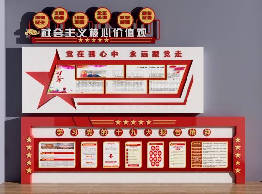 現代黨建室社會主義核心價值觀宣傳欄3D模型【ID:343002422】