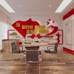 现代党建参观洽谈室接待室3D模型【ID:935769314】