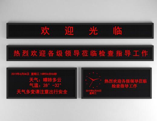 现代LED电子显示屏3D模型【ID:346112612】