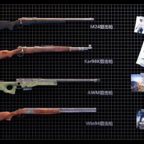 现代狙击枪3D模型【ID:432833203】