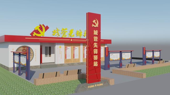 现代党建驿站SU模型【ID:246198975】