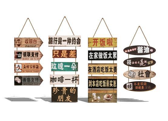 現代實木指示牌裝飾牌壁掛SU模型【ID:947768298】