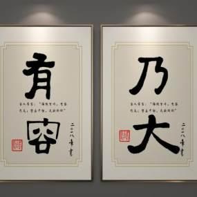 新中式装饰画3D模型【ID:233177902】