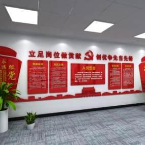 党建红色入党誓词文化墙3D模型【ID:947069078】