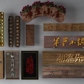 中式logo牌匾3D模型【ID:246768781】