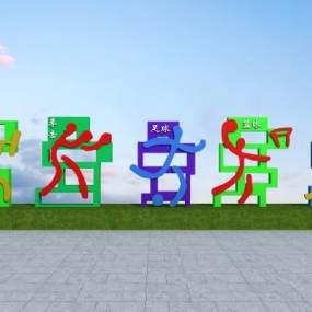 现代运动雕塑3D模型【ID:153226452】