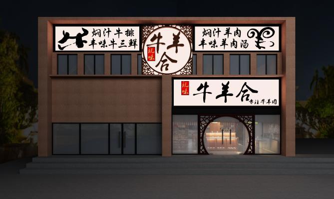 现代烧烤店门头3D模型【ID:647256577】