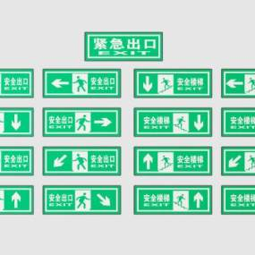 现代安全出口指示牌消防器材组合 3D模型【ID:241480715】