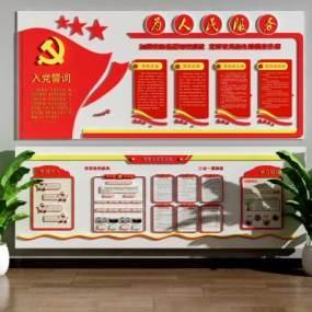 现代党建党组办公会议展厅3D模型【ID:245629703】
