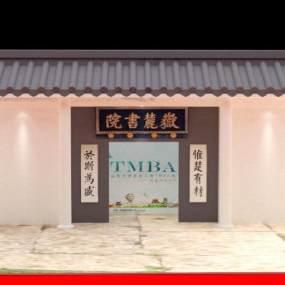现代建筑书院3D模型【ID:248469127】