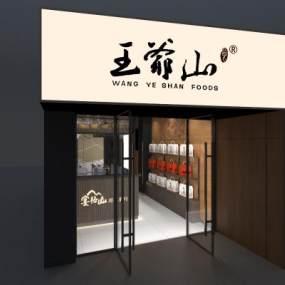 新中式熟食零售店3D模型【ID:942413822】