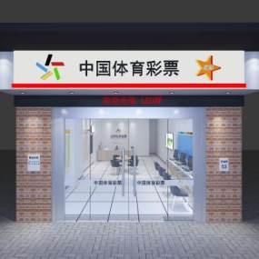 现代彩票店效果图3D模型【ID:133806279】
