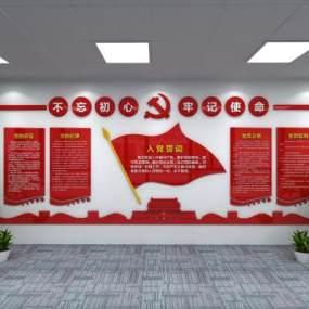 党建红色入党誓词3D模型【ID:947069092】