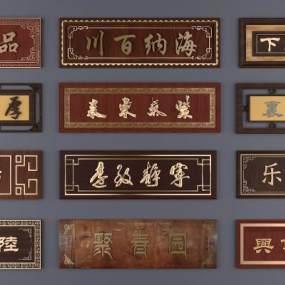 中式广告招牌牌匾组合3D模型【ID:135971462】