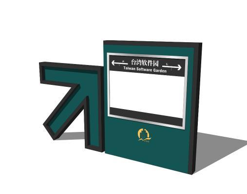现代标现代标识牌指示牌导视牌识牌指示牌导视牌SU模型【ID:646025210】