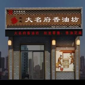 新中式门面3D模型【ID:250774456】
