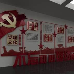 现代党建3D模型【ID:945707998】