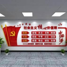 红色党建社会主义核心价值观3D模型【ID:947070005】