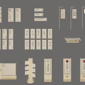 新中式指示牌 3D模型【ID:142337474】