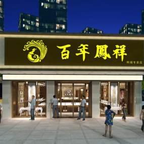 现代珠宝店3D模型【ID:934654866】