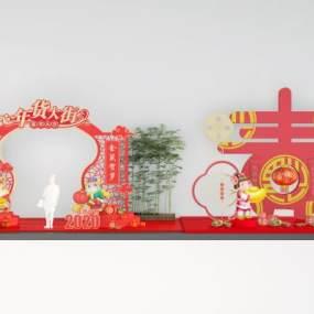 新中式新年装饰品3D模型【ID:250759523】