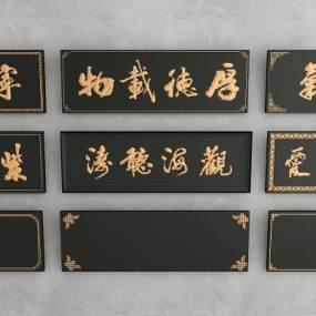 中式牌匾组合3D模型【ID:331649419】