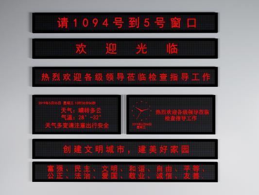 led显示屏3D模型【ID:346112646】