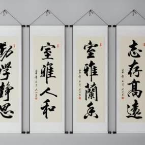 中式風格書法裝飾畫3D模型【ID:243893998】