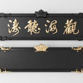 中式牌匾组合3D模型【ID:331410442】