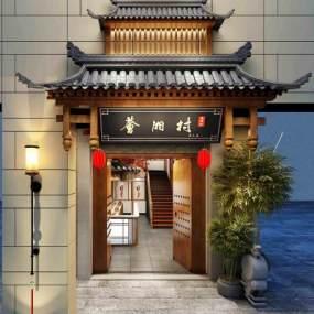 中式餐厅3D模型【ID:645470212】