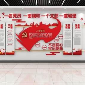 現代入黨誓詞黨建文化墻3D模型【ID:946815919】