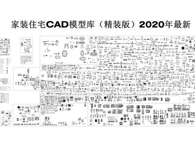 家裝住宅CAD模型庫精裝版