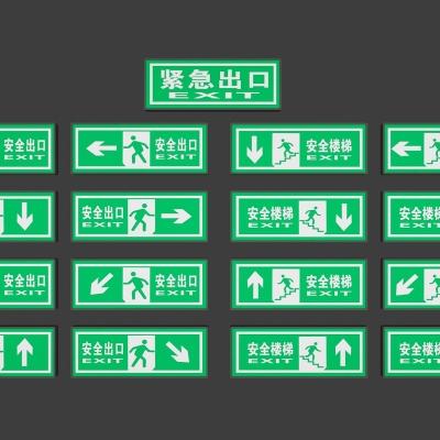 现代安全出口指示牌组合3D模型
