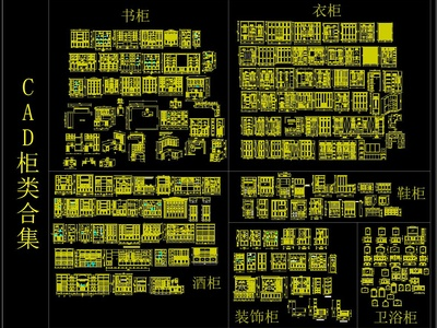 CAD柜類合集 書柜 衣柜 酒柜 鞋柜 衛浴柜 裝飾柜