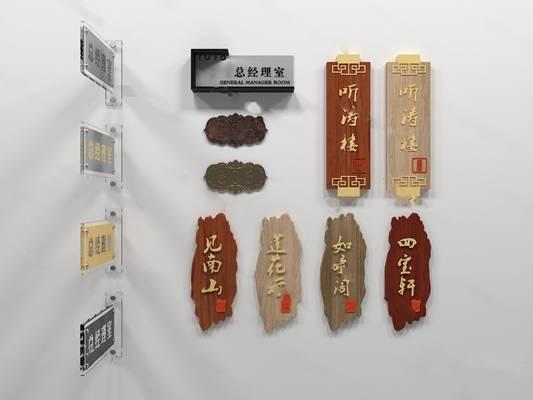 中式门牌3D模型下载