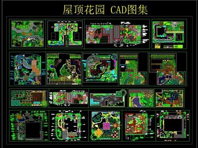 屋頂花園 CAD圖集