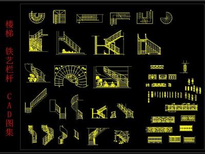 樓梯 鐵藝欄桿 CAD圖集