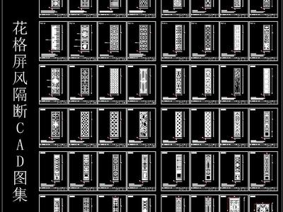 花格屏风隔断 CAD图集