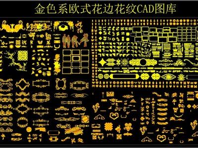 金色系歐式花邊花紋 CAD圖庫